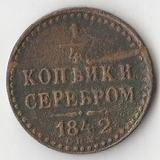 K10648 1842 Россия 1/4 копейки СПМ
