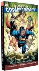 Комикс «Лига Справедливости. Книга 5. Лига Несправедливости»