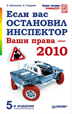 Если вас остановил инспектор. Ваши права — 2010. 5-е издание, исправленное и обновленное