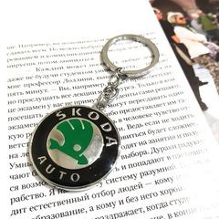 Брелок Шкода (Skoda) для ключей автомобиля с логотипом