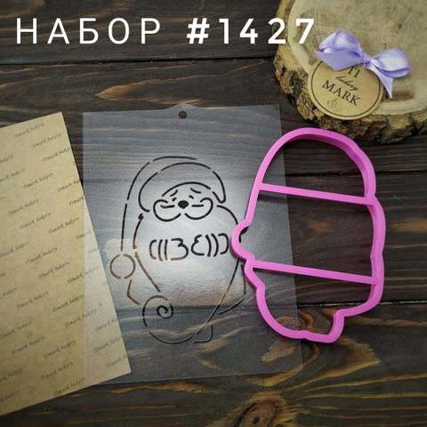 Набор №1427 - Дед Мороз