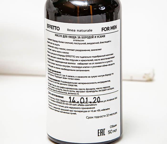 CARE139-3 Масло для для ухода за бородой и усами EFFETTO «Апельсин» (50 мл) фото 02