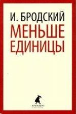 Kitab Меньше единицы,Избранные эссе   Иосиф Бродский