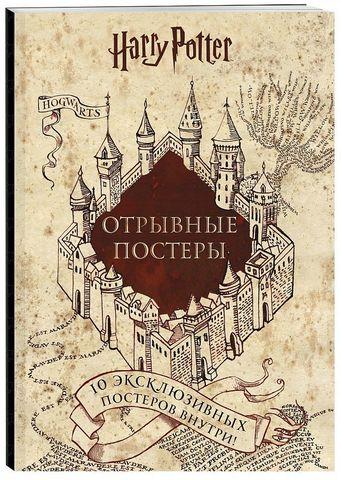 Гарри Поттер. Отрывные лицензионные постеры