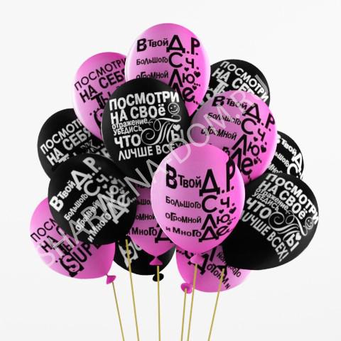Шары под потолок с гелием Шары День Рождения Пожелания Воздушные_шары_Пожелания_с_ДР.jpg