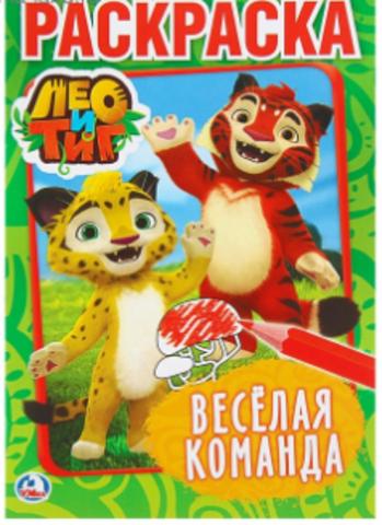 071-8037 Раскраска «Лео и Тиг. Весёлая команда»