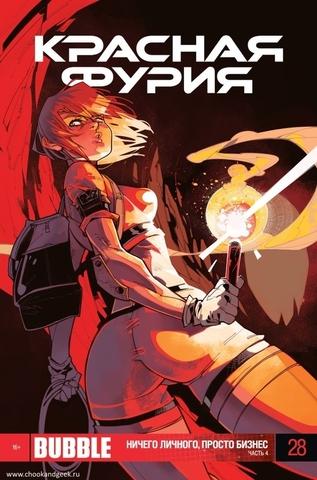 Красная Фурия №28 (эксклюзивная обложка «Чук и Гик»)