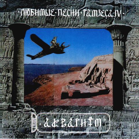 Аквариум / Любимые Песни Рамзеса IV (CD)