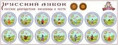Развивающий набор наклеек  «Русские добродетели:  пословицы о чести»