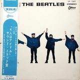 The Beatles ‎/ Help! (Coloured Vinyl)(LP)