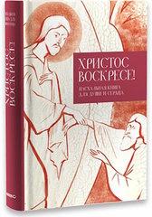 Комплект Подарок к Пасхе из 3х маленьких книг (мини-антология)