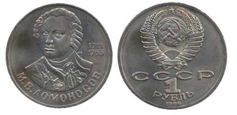 1 рубль 275 лет со дня рождения М.В. Ломоносова 1986 г.