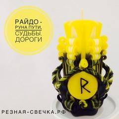 Резная свеча Райдо