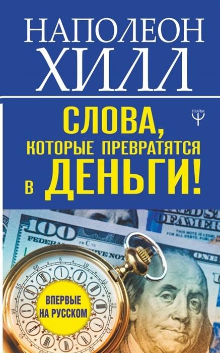 Kitab Слова, которые превратятся в деньги! | Хилл Н.