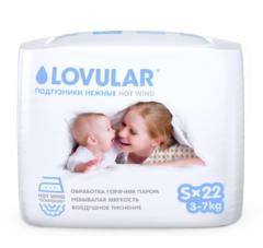 LOVULAR. Подгузники детские 3-7 кг S, 1уп/22 шт.