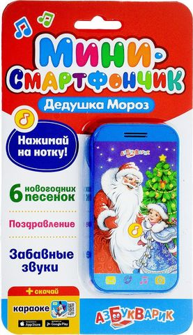 Дедушка Мороз (Мини-смартфончик)