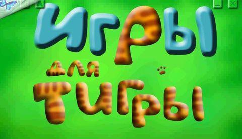 """Компьютерная логопедическая программа """"Игры для Тигры"""" (Лицензионная версия)"""