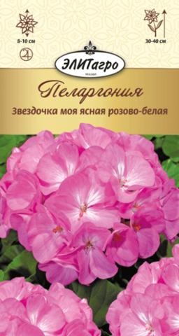 Семена Пеларгония Звездочка моя ясная розово-белая, Мнг