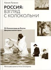Россия: взгляд с колокольни