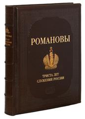 РОМАНОВЫ. 300 лет служения России