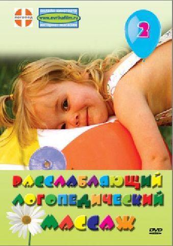 Расслабляющий логопедический массаж. DVD фильм