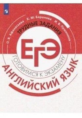 Трудные задания ЕГЭ. Готовимся к экзамену. Английский язык. Редакция 2020 года