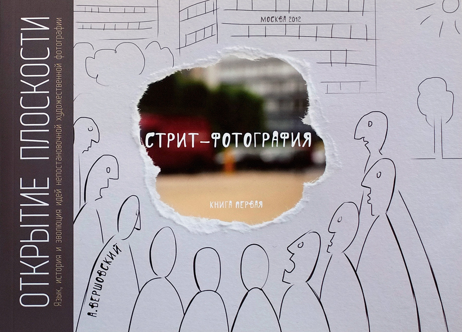 Антон Вершовский. Стрит-фотография. Открытие плоскости