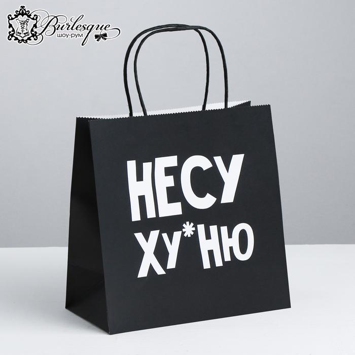 Пакет подарочный «Несу Ху*ню»