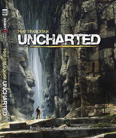 Артбук «Мир трилогии Uncharted»