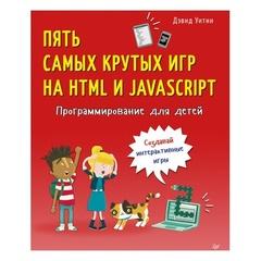 Программирование для детей. Пять самых крутых игр на HTML и JavaScript