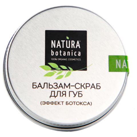 Natura Botanica Скраб для губ