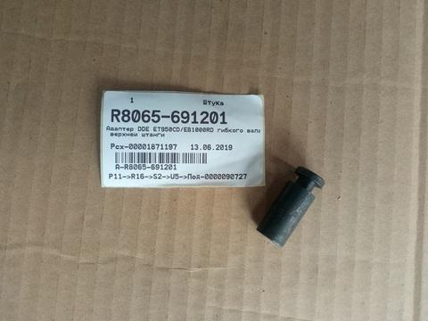 Адаптер DDE ET950CD/EB1000RD гибкого вала верхней штанги  (R8065-691201), шт
