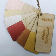 Выкрасы красок металликов  ProArt