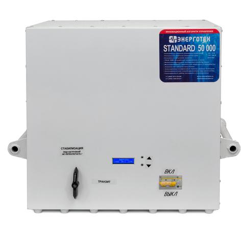 Стабилизатор Энерготех STANDARD 50000
