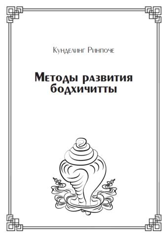 Методы развития бодхичитты (электронная книга)