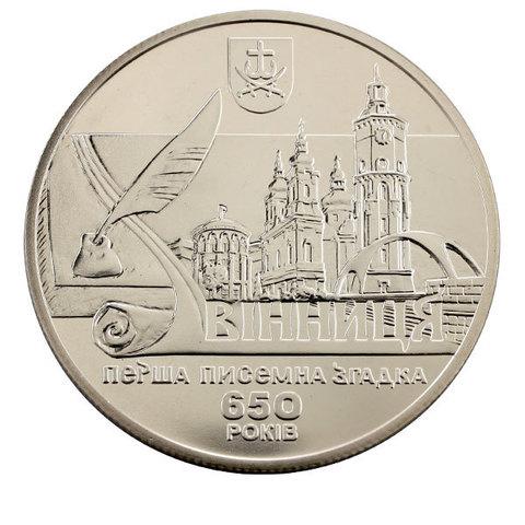 5 гривен 2013 Винница 650лет