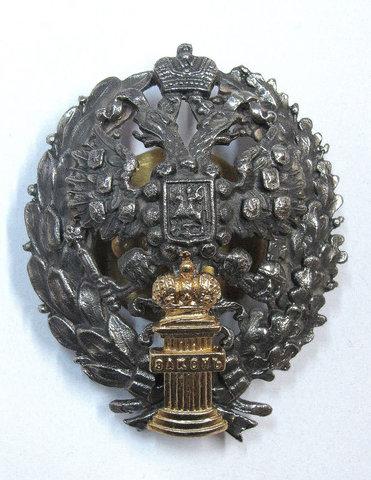 Знак Императорской юридической академии
