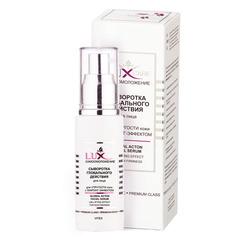 LUX CARE Сыворотка д/лица глобального действия д/упругости кожи с лифтинг-эффектом,50мл.