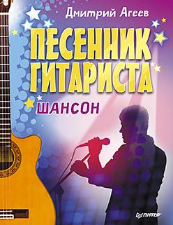 Песенник гитариста. Шансон агеев дмитрий викторович песенник гитариста шансон