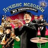 Сборник / Лучшие Мелодии Из Кинофильмов, Часть 2 (CD)