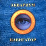 Аквариум / Навигатор (CD)