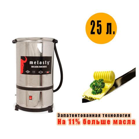 Маслобойка для сливочного масла 25 литров Меласти, Турция