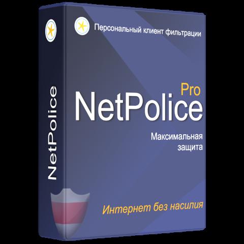 NetPolice PRO+ (версия 2.0) для ОУ. Лицензия на 1 год..