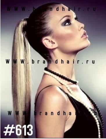 Накладной хвост оттенок #613-блонд-40 CM