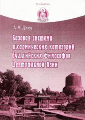 Донец А. М. Базовая система дхармических категорий буддийских философов