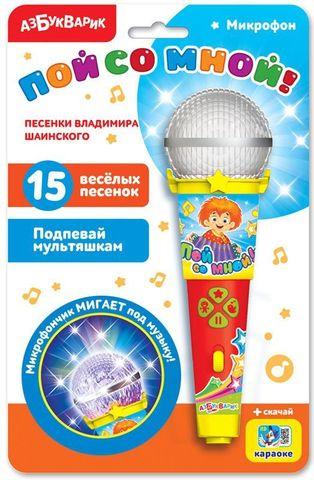 Песенки В.Шаинского (Микрофон пой со мной!)