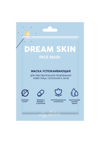Liv-delano Dream skin Маска успокаивающая для чувствительной проблемной кожи лица 10г