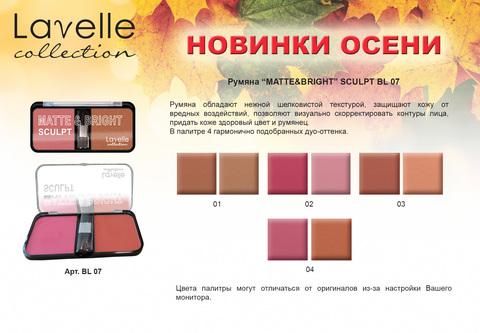 Лавелль Румяна BL-07 Matte Bright SCULPT тон 03 розовый фламинго