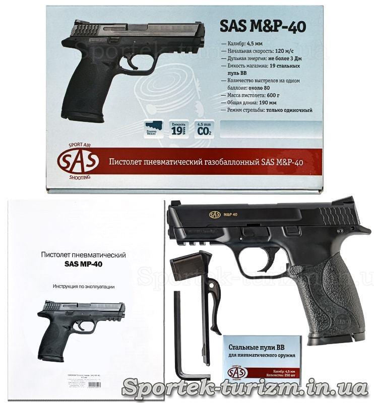 Комплектация и упаковка пневматический пистолет SAS MP-40 калибра 4,5 мм