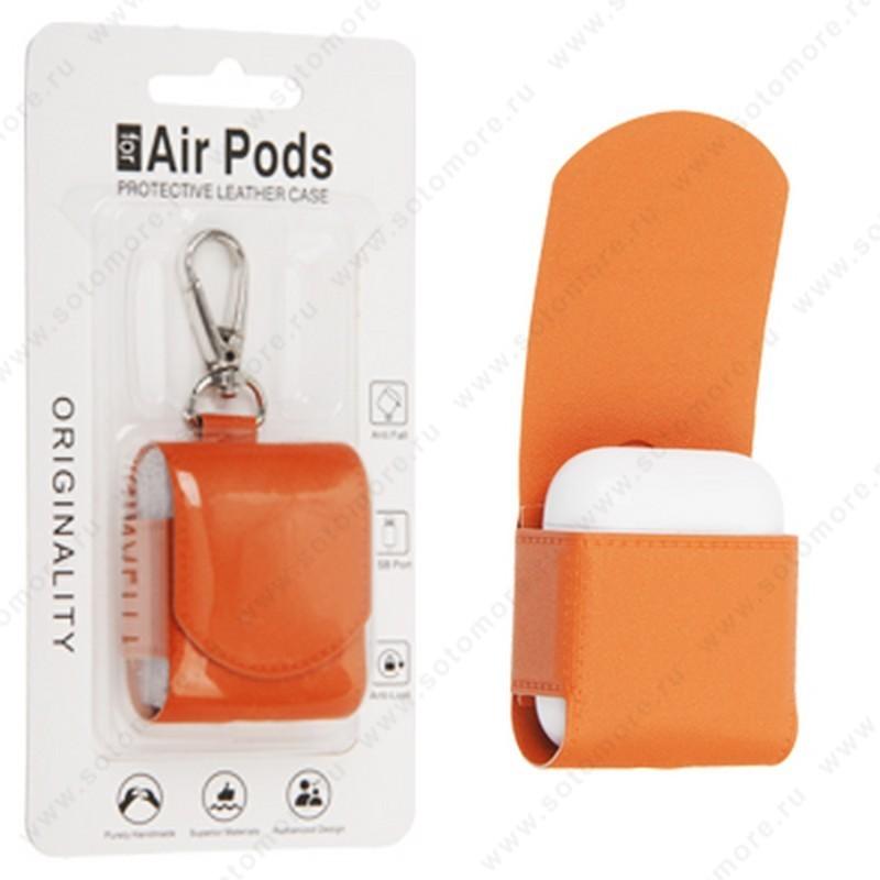 Чехол-кейс для Apple AirPods с карабином и в упаковке оранжевый